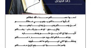 صورة شعر خالد الفيصل , روعة الشعر فى الخليج العربى