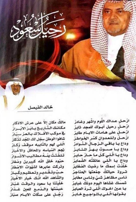 شعر خالد الفيصل , روعة الشعر فى الخليج العربى - كلام نسوان