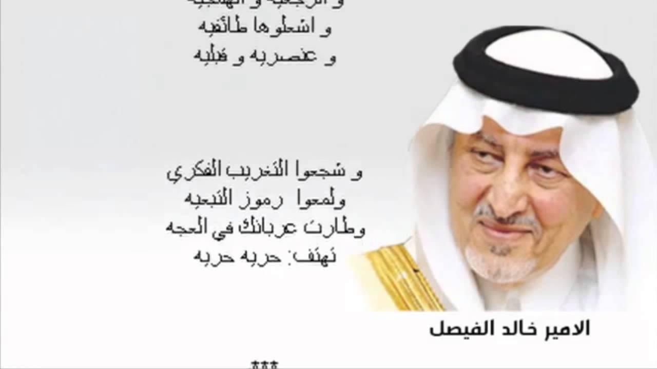 اشعار خالد الفيصل ابيات شعرية لامير السعوديه اجمل الصور