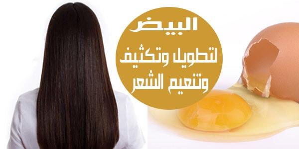صورة وصفه لتنعيم الشعر , ذو نتيجة فعالة و سريعة