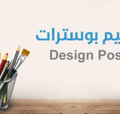 صورة عناصر التصميم الفني , اجعل تصميمك يلفت انتباه من يراه