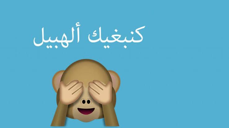 صورة احلى كلام غزل مغربي , عبارات غزل روعه مغربي لحبيبتك