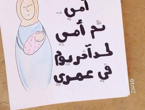 صورة صورعن الام مكتوب عليها , الام هديه من الله