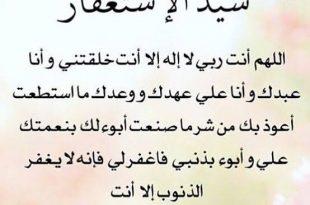 صورة دعاء سيد الاستغفار , من اكثر الادعيه التي تدخلك الجنه