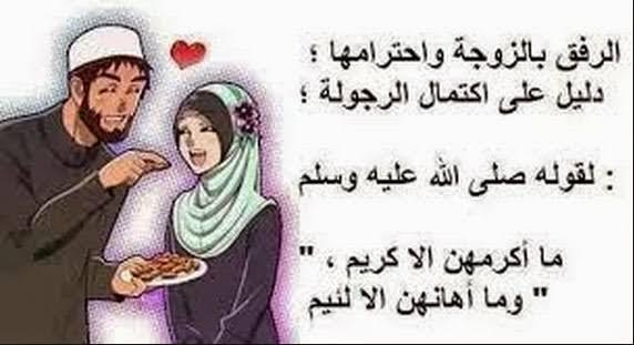 صورة اهانة الزوج لزوجته , الزوج الذي يهين زوجته لايري الجنه