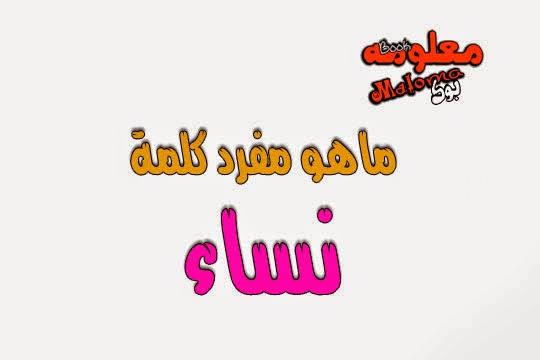 صورة مفرد كلمة نساء , اسماء تصعب فردها لوجود فجوة لغويه
