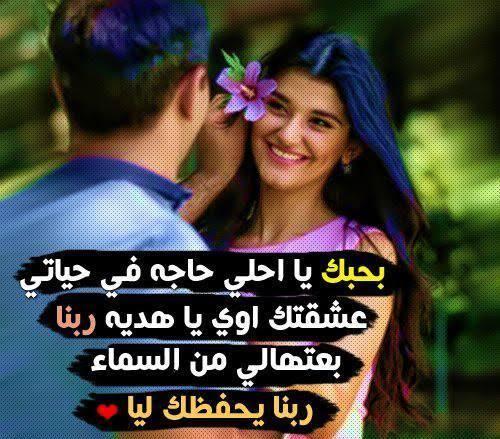 صورة صور حب رومانسيه مكتوب عليها , كلام رومانسي رائع من اجمل ما قرات