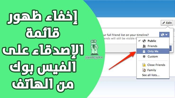 صورة اخفاء الاصدقاء في الفيس بوك , حافظ علي اصدقاؤك من سرقه حسابتهم