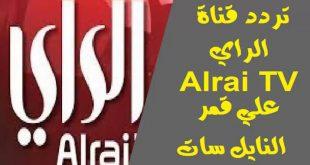 صورة تردد قناة الراي عربسات , قناه هادفه ومسليه متنوعه البرامج