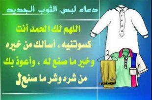 صورة دعاء اللباس الجديد , لازم تشكر الله وتحمده علي لبسك