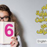 تعلم الانجليزية للمبتدئين , ثقف نفسك وتعلم الانجليزيه بسهوله