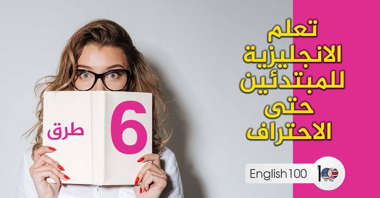 صورة تعلم الانجليزية للمبتدئين , ثقف نفسك وتعلم الانجليزيه بسهوله