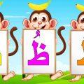 تعليم الحروف الهجائية للاطفال بالحركات , علم طفلك في صغره باسهل الطرق