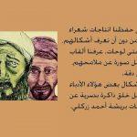 اشهر الشعراء العرب , لكل عصر شاعر مشهور تعرف عليه