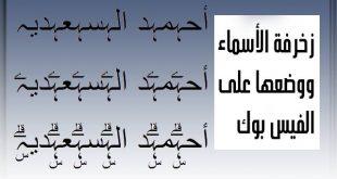 صورة زخرفة اسماء فيسبوك , زخرف اسمك باجمل واشيك الاشكال
