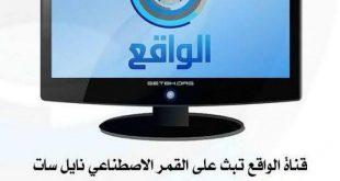 صورة تردد قناة الواقع , قناه جميله هادفه للشباب
