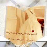 عبارات تهنئه لام العروس , يارب كتر افراحنا مباركه لام العروسه