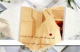 صورة عبارات تهنئه لام العروس , يارب كتر افراحنا مباركه لام العروسه