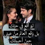 اجمل كلام حب رومانسي , لحظه رومانسيه مع حبيبك باروع الكلام