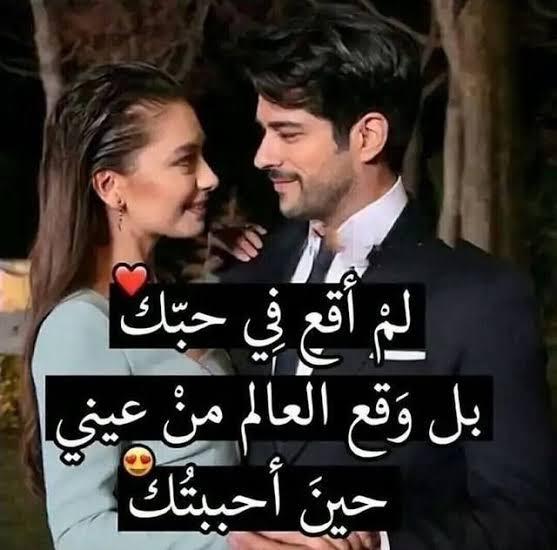 صورة اجمل كلام حب رومانسي , لحظه رومانسيه مع حبيبك باروع الكلام