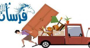 صورة شركة نقل عفش بالجبيل , مش هتلاقي صعوبه في نقل عفشك