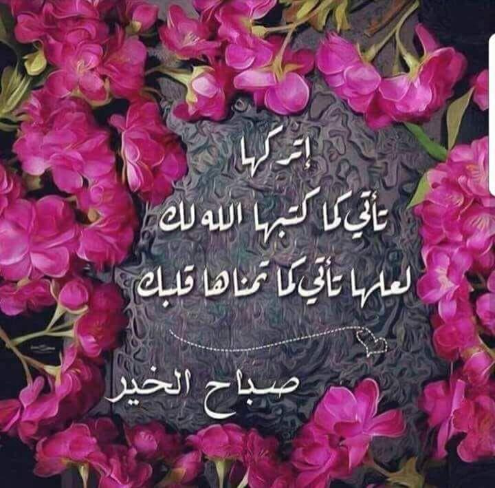 صورة صور صباح الورد والفل , ما اجمل الصباح مع نسمات فجر يوم جديد 13084 4
