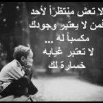 خيانة الصديق شعر مؤلم كلمات , كلمات مؤثرة لخيانه الصديق فلا تبكي