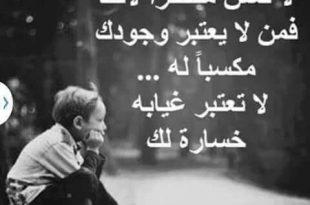 صورة خيانة الصديق شعر مؤلم كلمات , كلمات مؤثرة لخيانه الصديق فلا تبكي