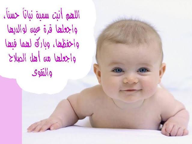 صورة دعاء المولود الجديد , ستقول كلام من قلبك للمولود البرئ