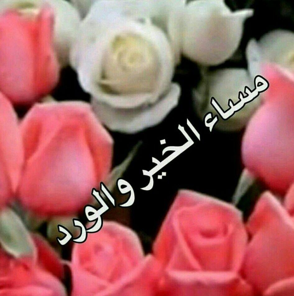 صورة اجمل الصور مساء الخير فيس بوك , خلي مساء حبايبك احلي بالصور دي