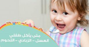 صورة متى ياكل الرضيع , اهتمي بطفلك واكليه من صغره