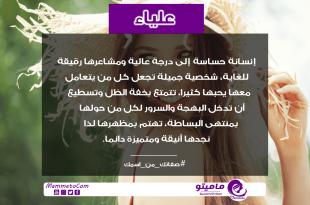 صورة معنى اسم علياء , اسم راقي وعالي يسمو الي القمه