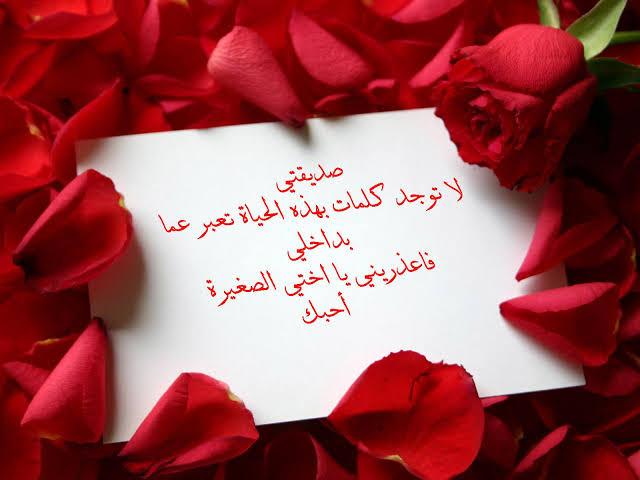 صورة رسالة شكر لصديقتي , صديقتي هي اختي من تشعر بي