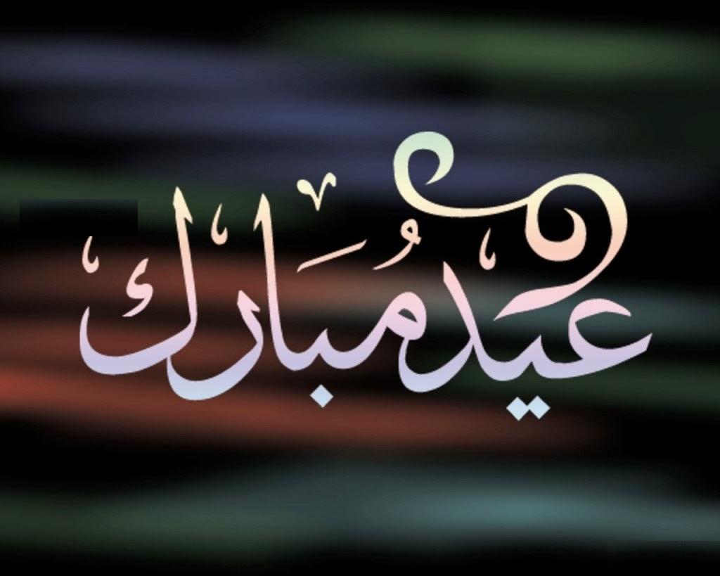 صورة صور عن العيد , اقضي العيد مع اهلك ستسعد كثيرا