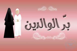 صورة تعبير عن بر الوالدين , اجر البارين بوالديهم عند الله سبحانه وتعالى