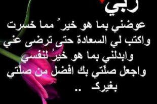 صورة دعاء مستجاب , افضل ادعية لاستجابة الدعاء