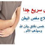 علاج المغص , كيفية التخلص من الام البطن المزعجة