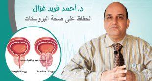 صورة اعراض البروستاتا , امراض ما فوق الخمسين
