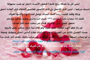 صورة اجمل مسجات الحب والغرام , واجمل صور للعشق والغرام