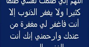 صورة ادعية الاستغفار , والتوبة من الذنوب والمعاصي