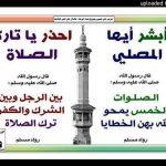 حكم تارك الصلاة , حكم من يترك الصلاة عمدا او متكاسلا