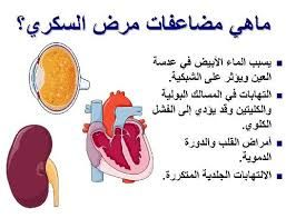 صورة مضاعفات مرض السكر , تجبب الامراض المصاحبة للسكر