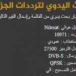تردد قناة الجزيرة , مباشر نايل سات