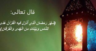 صورة صوم رمضان , حسنات اعظم شهر
