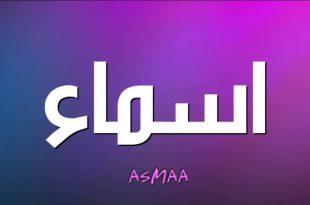 صورة ما معنى اسم اسماء , معنى اسم اسماء وصفات من تحمله