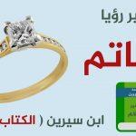 تفسير حلم الخاتم الذهب للمتزوجة , لبس المتزوجة للخاتم الذهب في الحلم