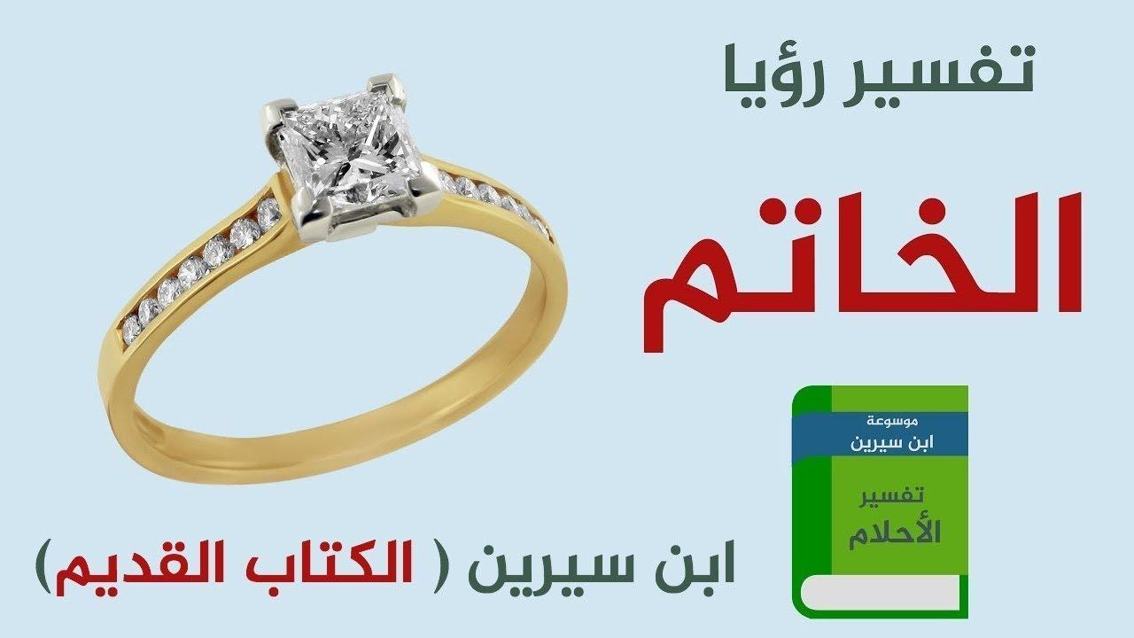 تفسير حلم الخاتم الذهب للمتزوجة , لبس المتزوجة للخاتم الذهب في الحلم - كلام  نسوان