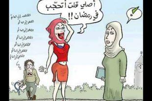 صورة نكت عن رمضان , فكاهات ونكت عن رمضان