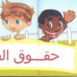 بحث حول حقوق الطفل , الحفاظ على حقوق الطفل