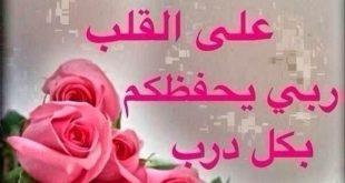 صورة اجمل رسائل الصباح , رسالة حب في الصباح لكل غالى على قلبك